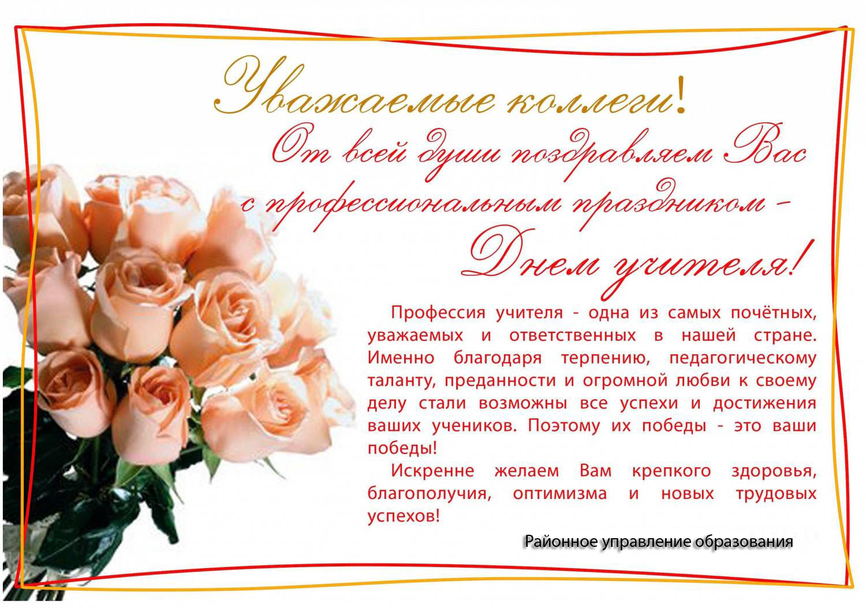 Поздравления с днем учителя на открытку